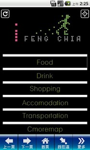 愛逢甲iFengChia