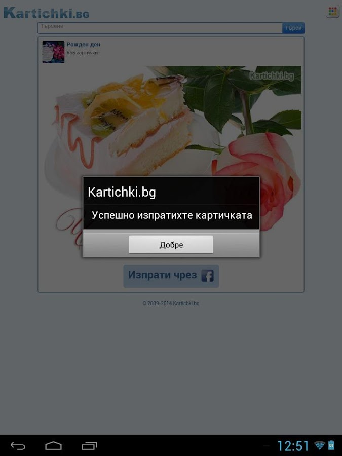 Kartichki.bg- screenshot