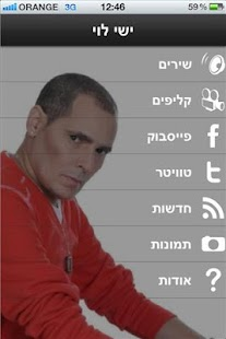 ‫ישי לוי‬‎- screenshot thumbnail
