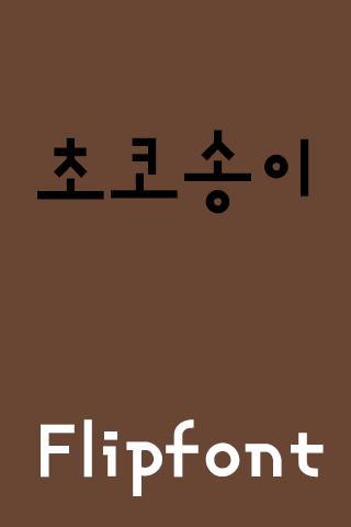 TS초코송이™ 한국어 Flipfont