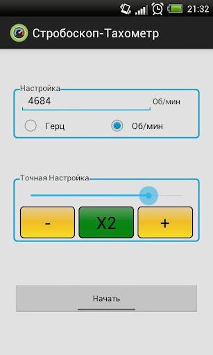 Стробоскоп-Тахометр