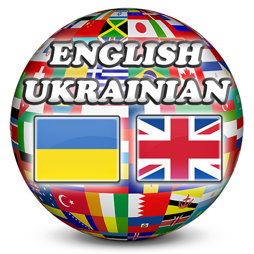 English Ukrainian Dictionary
