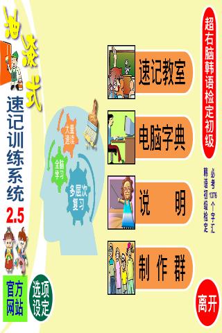 油漆式速记法-韩语初级简体版用版