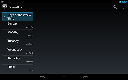 Baluchi Basic Phrases - screenshot thumbnail