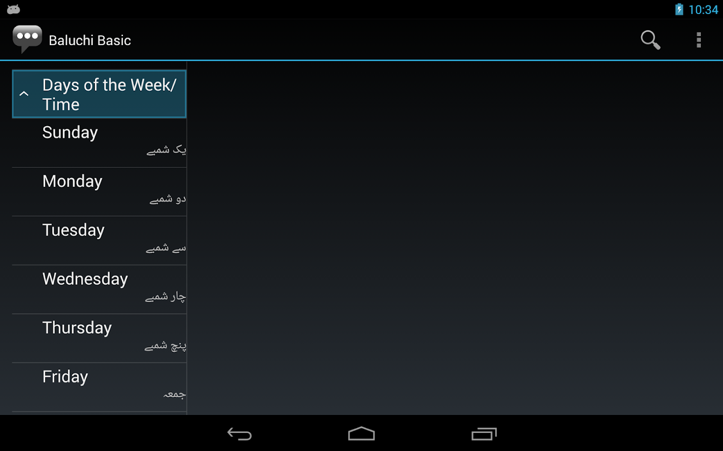 Baluchi Basic Phrases - screenshot