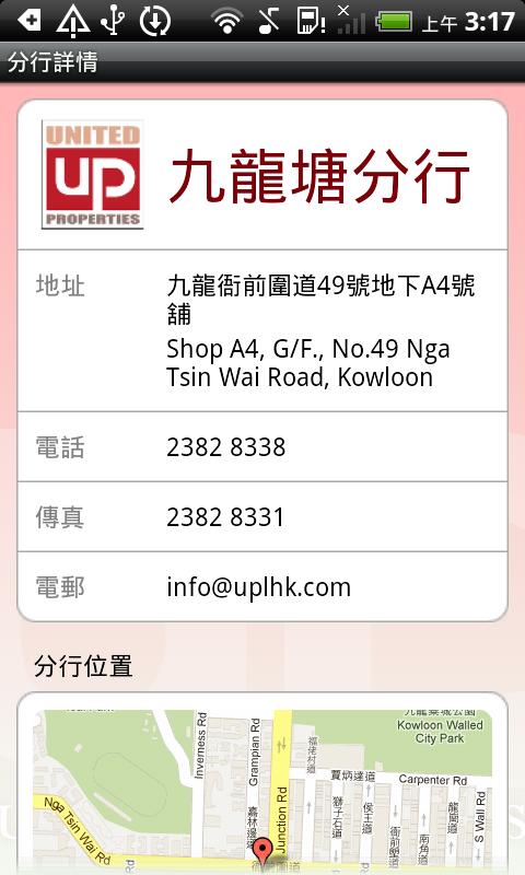 友和地產 - screenshot