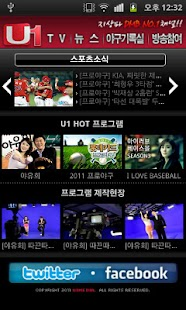 지상파 DMB U1MEDIA 모바일앱 - screenshot thumbnail