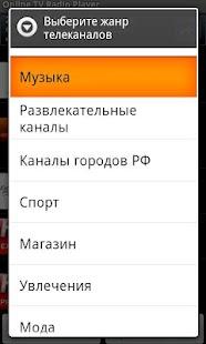 Online TV Radio Player- screenshot thumbnail