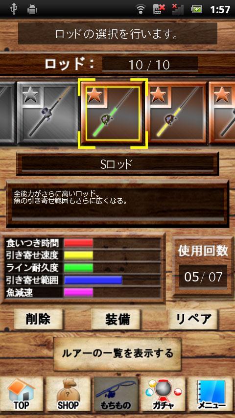 釣りの達人 FISHON- screenshot