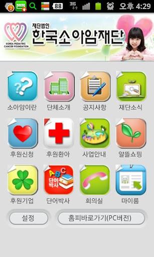 한국소아암재단