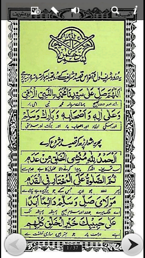qaseedah burda with urdu