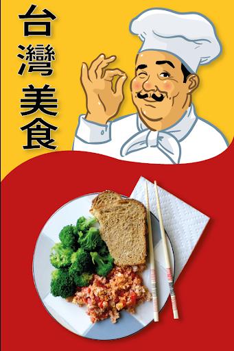 臺灣食譜收集