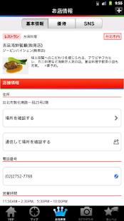 玩旅遊App|JCB台湾ガイド免費|APP試玩