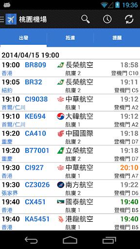 香港國際機場 - 即時航班資料 - 離港客機