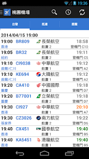 Taoyuan Airport- screenshot thumbnail
