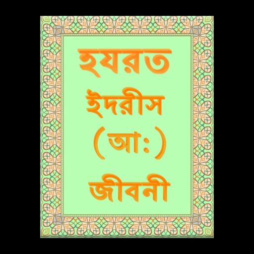 হযরত ইদরীস আ: জীবনী