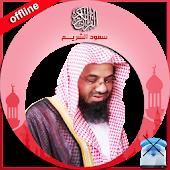 Holy Quran offline: Al Shuraim