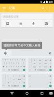 Screenshot of Google Pinyin Input