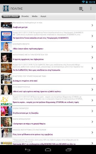 【免費新聞App】ΠΟΛΙΤΗΣ, Politis Newspaper-APP點子