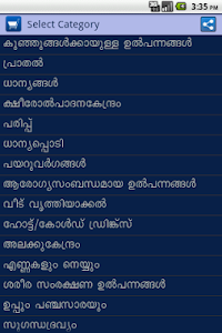 Malayalam Grocery Shopping screenshot 1