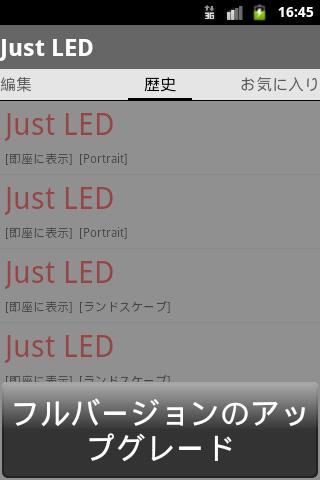 無料工具AppのJust LED Display|記事Game