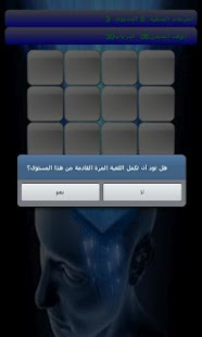 أختبر ذاكرتك - screenshot thumbnail