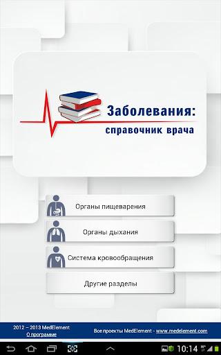 【免費醫療App】Справочник терапевта-APP點子