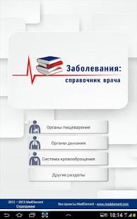 玩免費醫療APP|下載Справочник терапевта app不用錢|硬是要APP