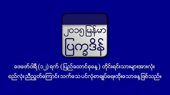 Myanmar 2015 Calendar