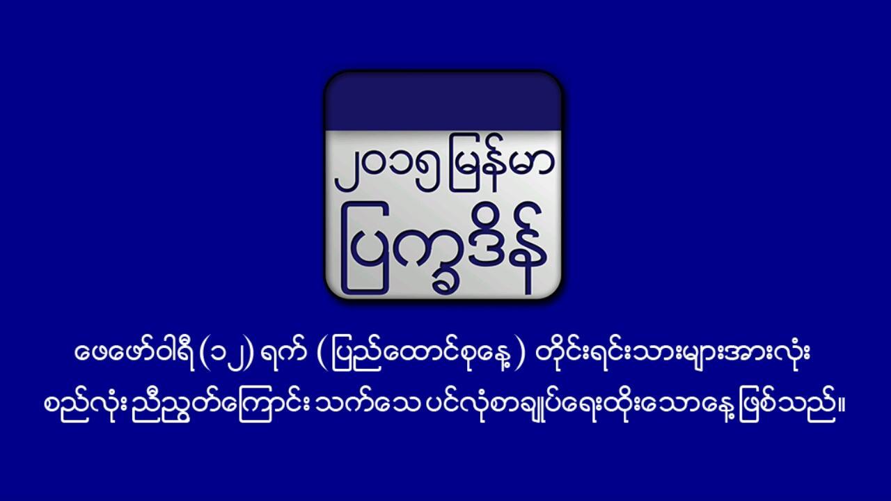 2015 calendar of myanmar simple calendar best myanmar calendar no need ...