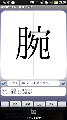 免費下載教育APP 【無料】漢字検定4級 練習アプリ(男子用) app開箱文 APP開箱王