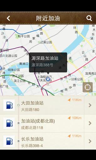 【免費工具App】汽车大师-APP點子