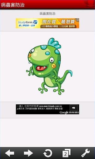 Yes - Hami Apps - 中華電信emome