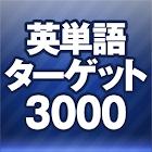 新TOEICテスト®英単語ターゲット3000★英会話学習 icon