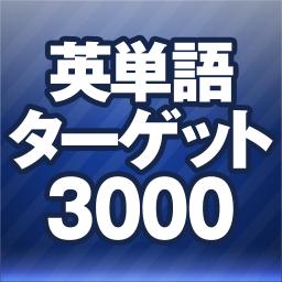 新TOEICテスト英単語ターゲット3000★英会話学習