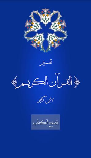 تفسير القرآن الكريم لابن كثير