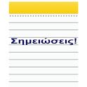 Σημειωματαριο Ημερολογιο icon