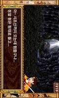 Screenshot of 주몽_게임