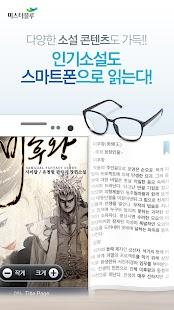 【免費漫畫App】미스터블루 - 만화, 무료만화, 소설, 무료소설-APP點子