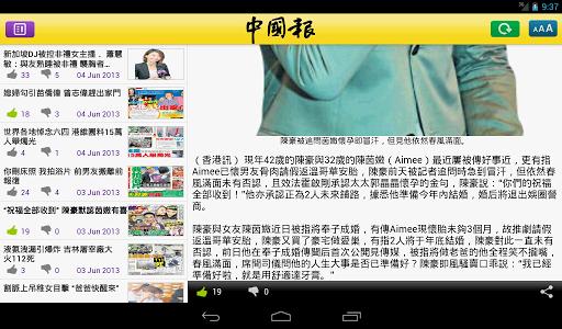 玩免費新聞APP|下載中國報 app不用錢|硬是要APP