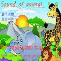 Animales y sonidos icon