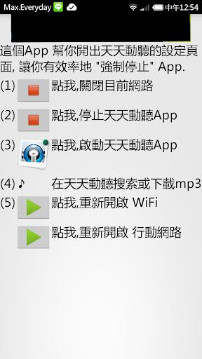 天天動聽v8. 0.0 TTPOD Lite 修改破解版(無IP限制) - 布魯Q的收藏 - 痞 ...