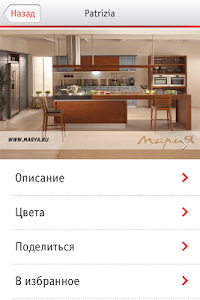 Кухни Мария screenshot 2