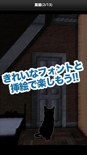 < 黒猫 >エドガー・アラン・ポー 絵と読む青空文庫