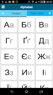 Learn Ukrainian - 50 languages - screenshot thumbnail