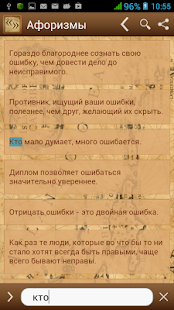 Афоризмы- screenshot thumbnail