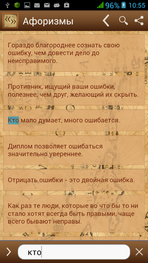Афоризмы- screenshot