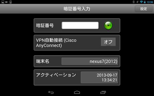 モバらくだ for スマートデバイス クライアント
