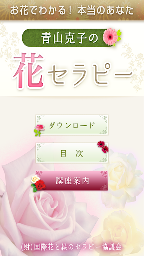 青山克子の花セラピー