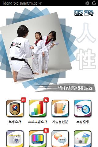 玩教育App|일동경희태권도장免費|APP試玩